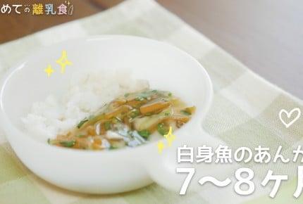 【動画で分かりやすい!離乳食】白身魚のあんかけ(7~8か月)の作り方