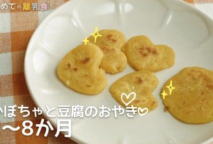 【動画で分かりやすい!離乳食】かぼちゃと豆腐のおやき(7~8か月)の作り方