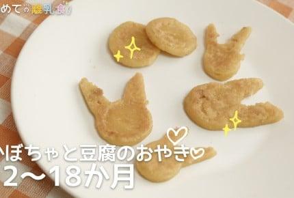 【動画で分かりやすい!離乳食】かぼちゃと豆腐のおやき(12~18か月)の作り方