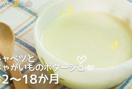 【動画で分かりやすい!離乳食】キャベツとじゃがいものポタージュ(12~18か月)の作り方