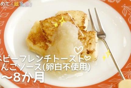 【動画で分かりやすい!離乳食】ベビーフレンチトースト・りんごソース[卵白不使用](7~8か月)の作り方