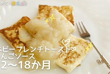 【動画で分かりやすい!離乳食】ベビーフレンチトースト・りんごソース(12~18か月)の作り方