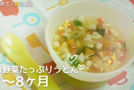 【動画で分かりやすい!離乳食】お野菜たっぷりうどん(7~8か月)の作り方