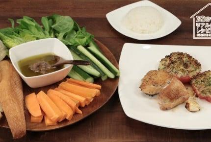 【30分で3品!】料理初心者でもOK!ヤミーさんのお手軽初夏のプロヴァンス風レシピ