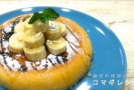【動画】炊飯器で簡単!クルミとブルーベリーのパンケーキ♪