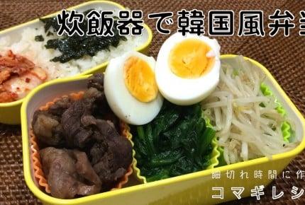 【動画】炊飯器で簡単!韓国風弁当の時短レシピ