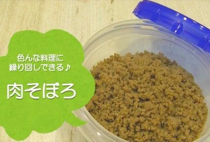 【常備菜レシピ】簡単作り置き!「肉そぼろ」