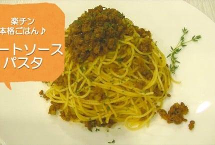 【常備菜レシピ】簡単アレンジ!「ミートソースパスタ」