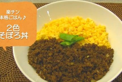 【常備菜レシピ】20分でできる!「2色そぼろ丼」