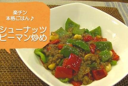 【常備菜レシピ】簡単おかず!「カシューナッツ&ピーマン炒め」