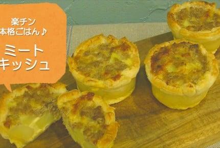 【常備菜レシピ】肉そぼろで簡単!「ミートキッシュ」