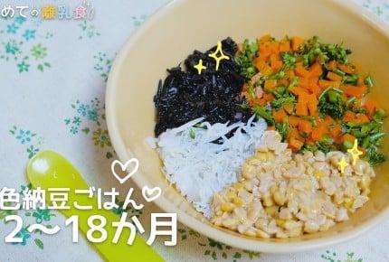 【動画で分かりやすい!離乳食】5色納豆ごはん(12~18か月)の作り方