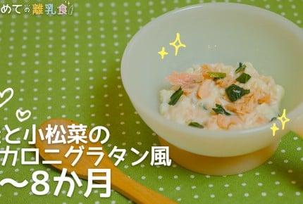 【動画で分かりやすい!離乳食】鮭と小松菜のマカロニグラタン風(7~8か月)の作り方