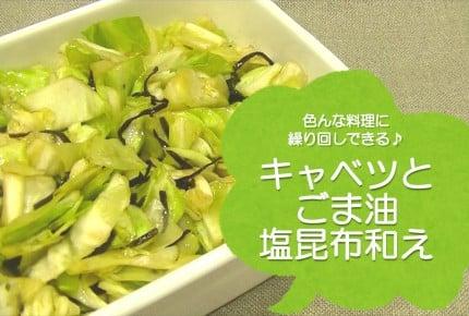 【常備菜レシピ】簡単作り置き!「キャベツごま油塩昆布和え」