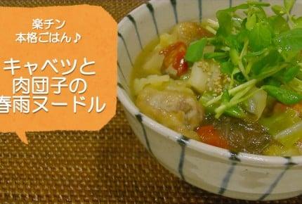 【常備菜レシピ】20分でできる!「キャベツと肉団子の春雨ヌードル」