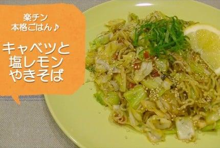 【常備菜レシピ】アレンジ焼きそば!「キャベツと塩レモン焼きそば」