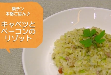 【常備菜レシピ】お手軽リゾット!「キャベツとベーコンのリゾット」