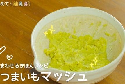 【動画で分かりやすい!離乳食】さつまいもマッシュの作り方
