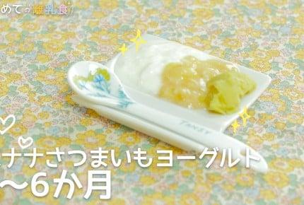 【動画で分かりやすい!離乳食】バナナさつまいもヨーグルト(5~6か月)の作り方