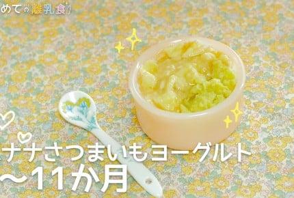 【動画で分かりやすい!離乳食】バナナさつまいもヨーグルト(9~11か月)の作り方