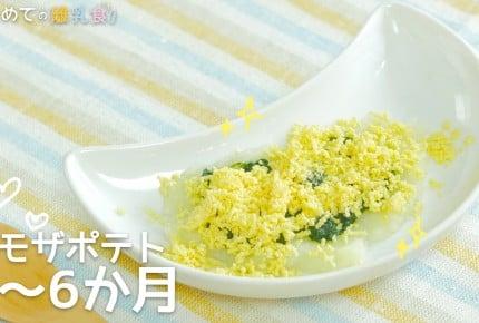 【動画で分かりやすい!離乳食】ミモザポテト(5~6か月)の作り方