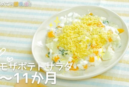 【動画で分かりやすい!離乳食】ミモザポテト(9~11か月)の作り方