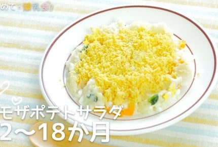 【動画で分かりやすい!離乳食】ミモザポテト(12~18か月)の作り方