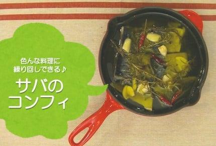 【常備菜レシピ】作り置きで楽チン!「サバのコンフィ」