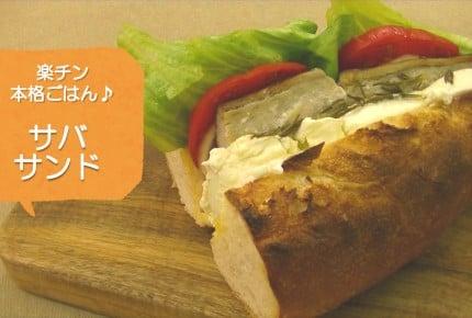 【常備菜レシピ】とっても簡単!お手軽「サバサンド」