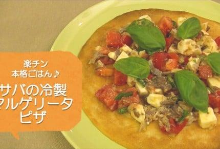 【常備菜レシピ】20分で完成!「サバの冷製マルゲリータピザ」