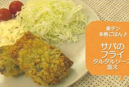 【常備菜レシピ】揚げないからヘルシー!「サバのフライ」