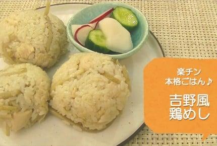 【常備菜レシピ】鶏がやわらかい!「吉野風鶏めし」