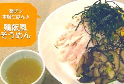 【常備菜レシピ】さっぱり味の「鶏飯風そうめん」