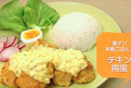 【常備菜レシピ】20分で完成!お手軽「チキン南蛮」