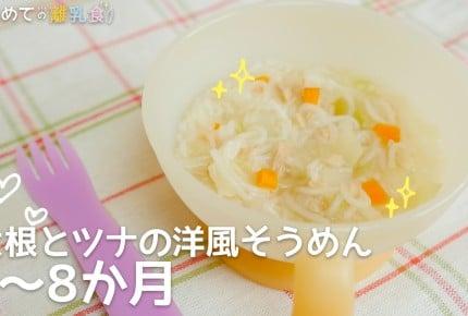 【動画で分かりやすい!離乳食】大根とツナの洋風そうめん(7~8か月)の作り方