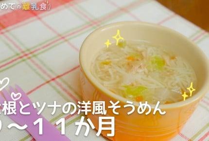 【動画で分かりやすい!離乳食】大根とツナの洋風そうめん(9~11か月)の作り方