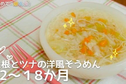 【動画で分かりやすい!離乳食】大根とツナの洋風そうめん(12~18か月)の作り方