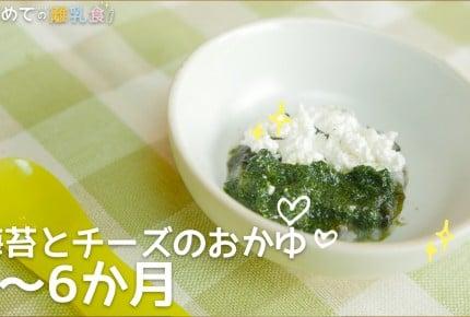 【動画で分かりやすい!離乳食】海苔とチーズのおかゆ(5~6か月)の作り方