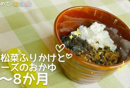 【動画で分かりやすい!離乳食】小松菜ふりかけとチーズのおかゆ(7~8か月)の作り方