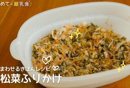 【動画で分かりやすい!離乳食】小松菜ふりかけの作り方