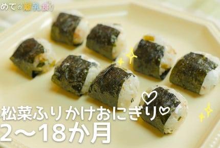 【動画で分かりやすい!離乳食】小松菜ふりかけおにぎり(12~18か月)の作り方