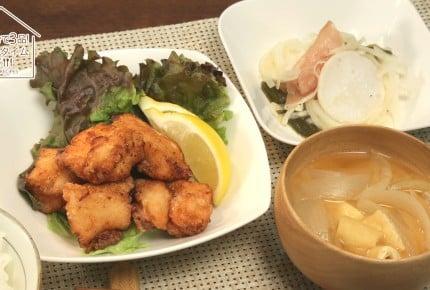 【30分で3品!】家庭料理の定番!「鶏むね肉竜田揚げ定食」