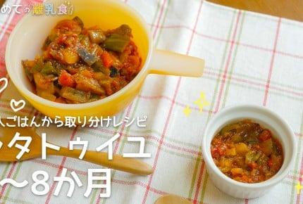 【大人ごはんの取り分け離乳食】ラタトゥイユ(7~8か月)の作り方