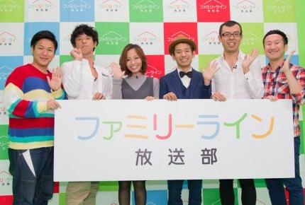 小森が第2子の妊娠トーク、ファミリーライン放送部レギュラー化決定