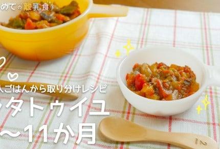 【大人ごはんの取り分け離乳食】ラタトゥイユ(9〜11か月)の作り方
