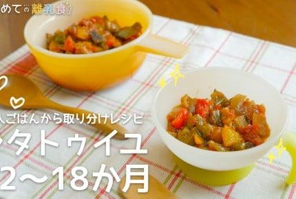 【大人ごはんの取り分け離乳食】ラタトゥイユ(12〜18か月)の作り方