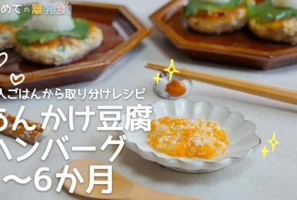 【大人ごはんの取り分け離乳食】あんかけ豆腐ハンバーグ(5~6か月)の作り方
