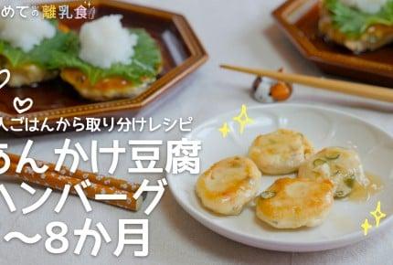 【大人ごはんの取り分け離乳食】あんかけ豆腐ハンバーグ(7~8か月)の作り方