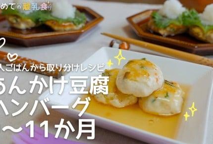 【大人ごはんの取り分け離乳食】あんかけ豆腐ハンバーグ(9~11か月)の作り方
