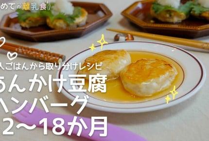 【大人ごはんの取り分け離乳食】あんかけ豆腐ハンバーグ(12~18か月)の作り方